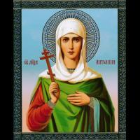 Святая мученица Антонина